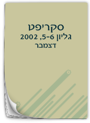 2002_5_6