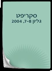 2004_7_8