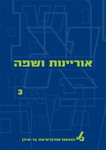 אוריינות ושפה - גליון 3, 2010