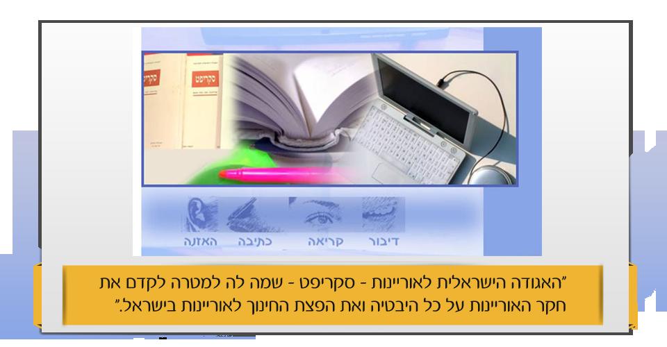 האגודה הישראלית לאוריינות ושפה